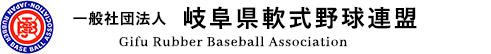 岐阜県軟式野球連盟公式サイト